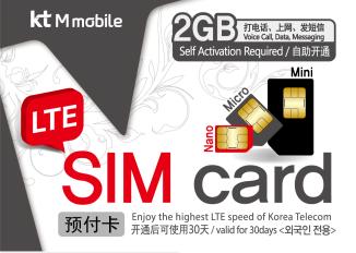 kt 4G LTE Prepaid 2GB SIM
